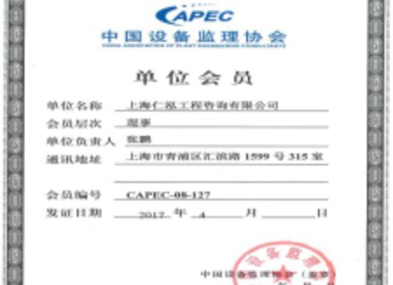 上海市水利工程协会-会员单位