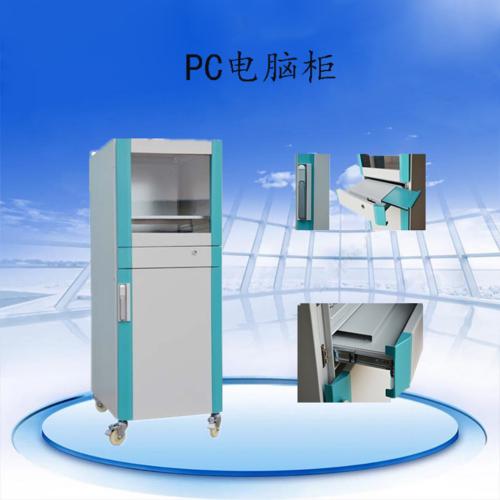 PC電腦柜