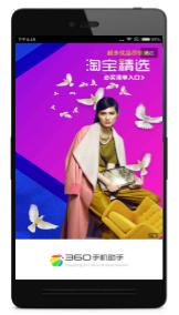 手机助手-开屏广告.png
