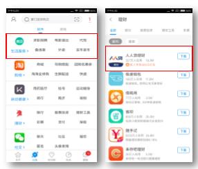 手机助手-分类理财推荐.png