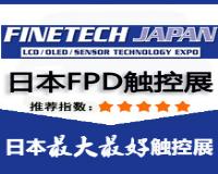 2017第27届FPD制造设备及技术国际展