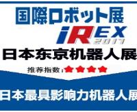 2019年第23届IREX日本东京国际机器人展览会