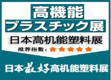日本高机能塑料展图.png