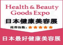 日本健康美容展图.png