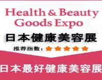 2018年日本东京国际化妆品展览会