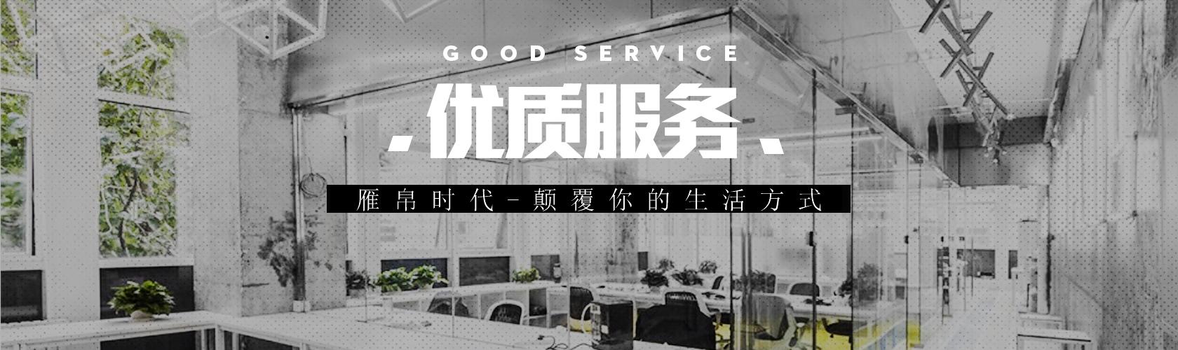 办公室装修、设计、家具、施工一站式服务