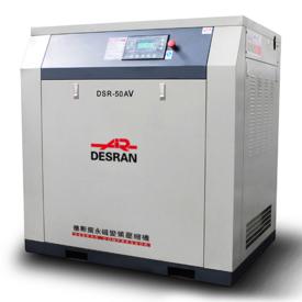 DSR-50AV 變頻式螺桿壓縮機
