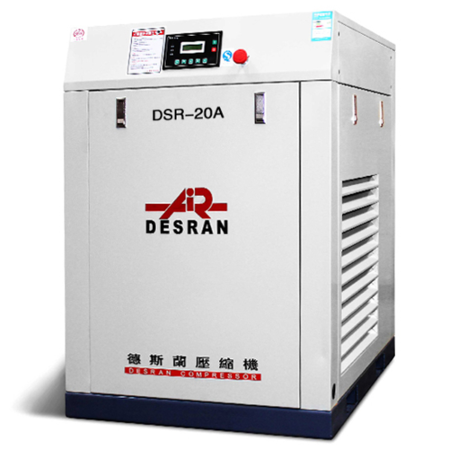 DSR-20A工頻螺桿式空壓機