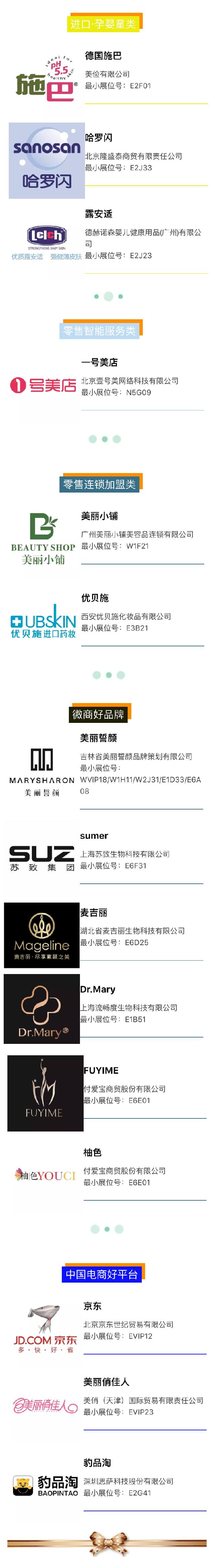 05进口孕婴童+零售智能服务+零售连锁加盟+微商+中国电商好平台.png