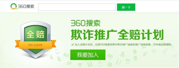 搜索推广.png