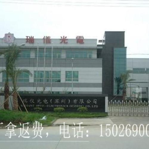 吳江電子廠返費