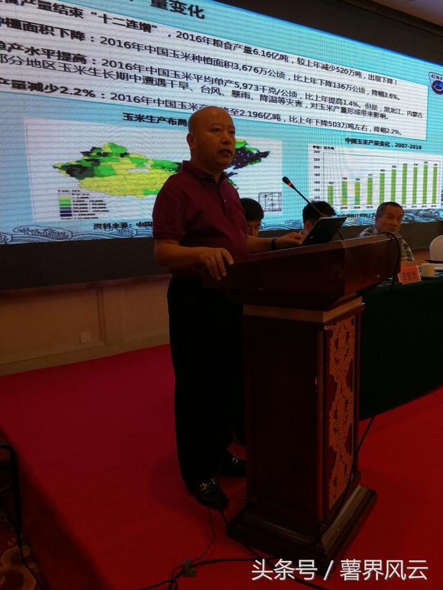 2017中国马铃薯淀粉产业峰会在呼市召开