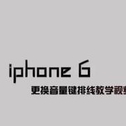 苹果iphone6换音量键排线