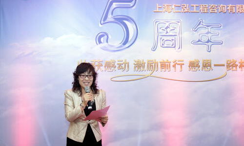 仁泓5周年年会