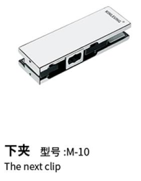 普通下夹M-10.png