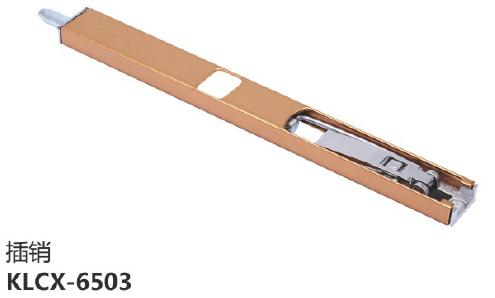 插销KLCX-6503.png