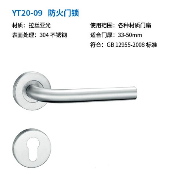 防火门锁YT20-09.png