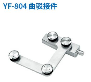 曲驳接件YF-804.png