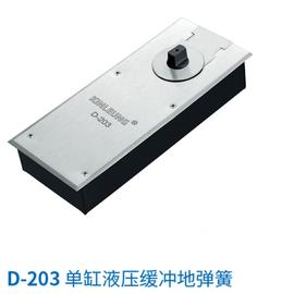 地彈簧D-203
