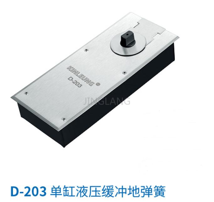 地弹簧D-203.png