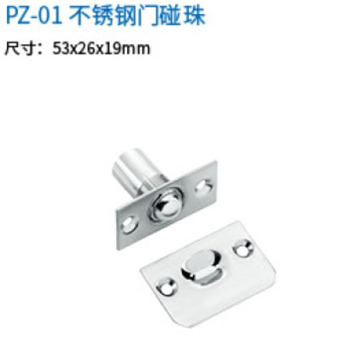 不銹鋼碰珠PZ-01