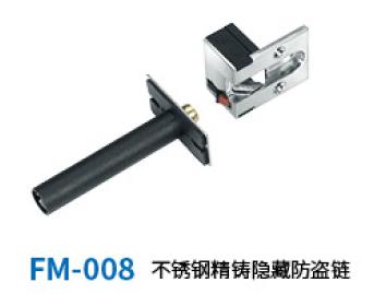 锌合金隐藏防盗链FM-008.png