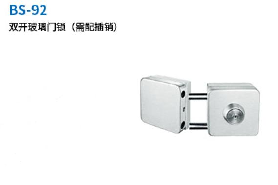 双开玻璃门锁BS-92.png