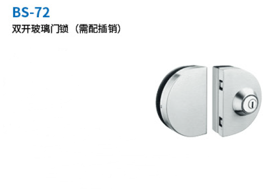 双开玻璃门锁BS-72.png