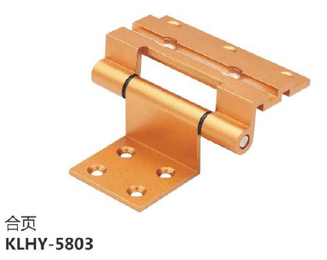 铝材合页KLHY-5803.png