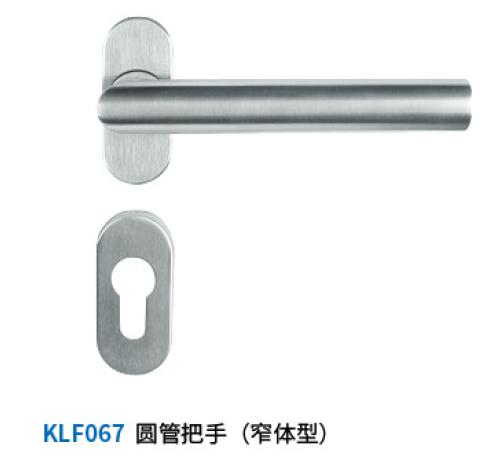 窄体锁KLF067.png