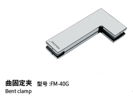精铸曲固定夹FM-40G.png