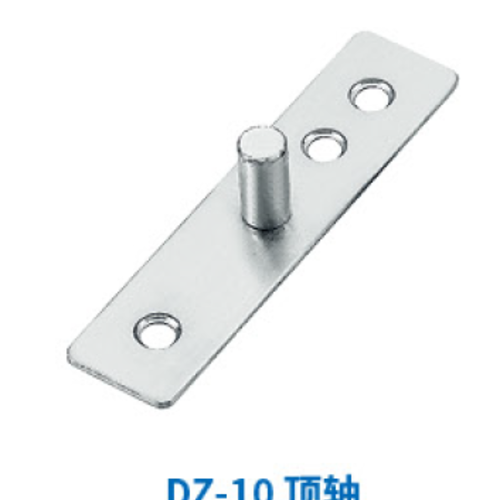 頂軸DZ-10