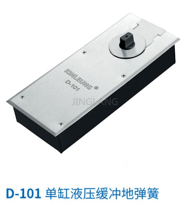 地弹簧D-101.png