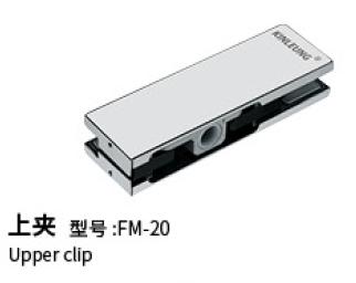 精铸上夹FM-20.png