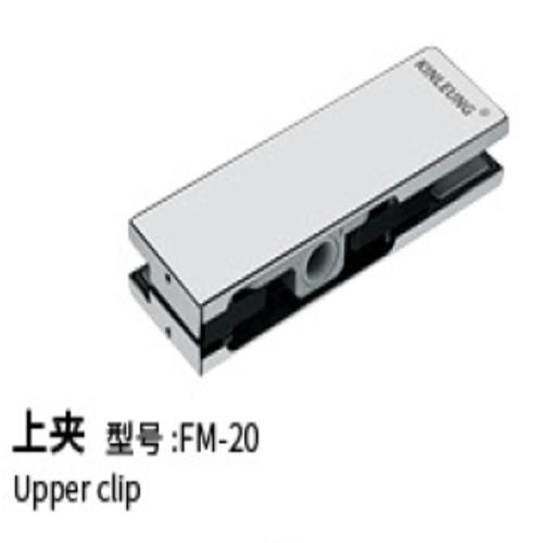 精鑄上夾FM-20