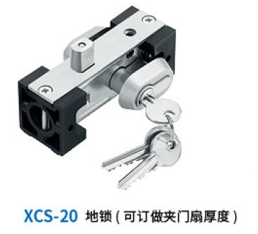 型材地锁XCS-20.png