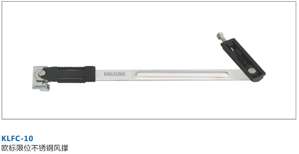 欧标限位不锈钢限位风撑KLFC-10.png
