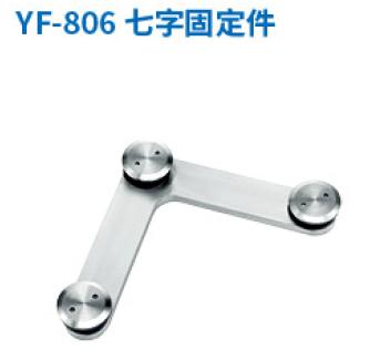 七字固定件YF-806.png