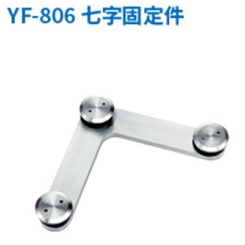七字固定件YF-806