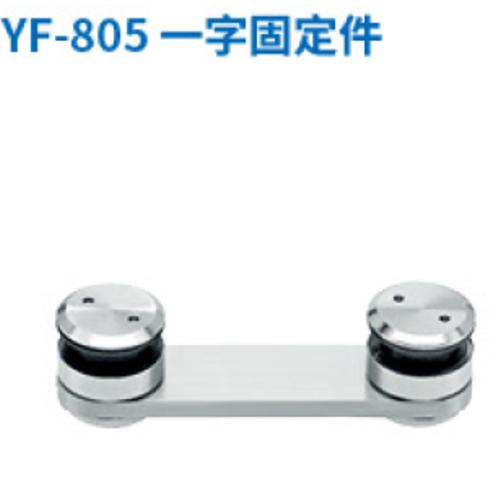 一♂字固定件YF-805