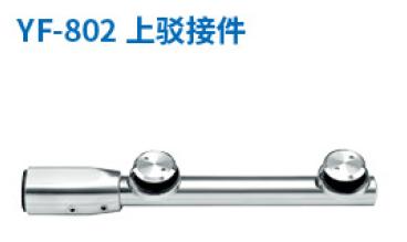 上驳接件YF-802.png