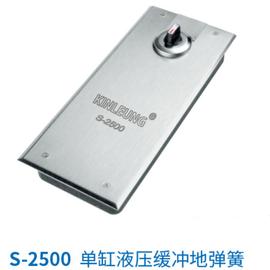 地彈簧S-2500