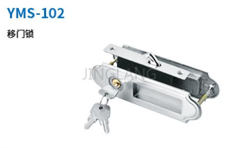 移门锁YMS-102.png