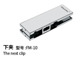 精铸下夹FM-10.png