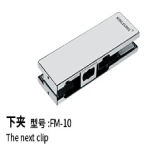 精鑄下夾FM-10