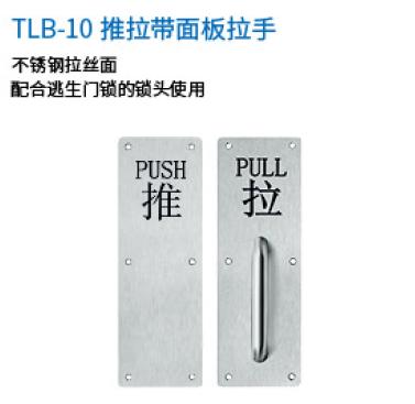 推拉帶面板拉手TLB-10.png