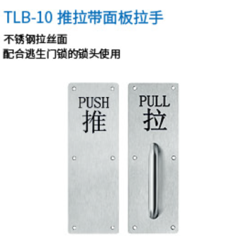 推拉帶面板拉手TLB-10