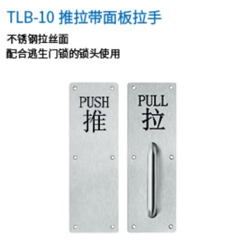 推拉板TB12901