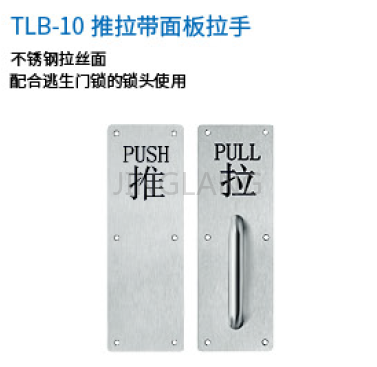 推拉带面板拉手TLB-10.png