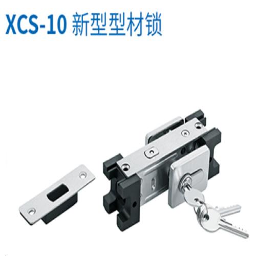 型材鎖XCS-10